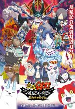 극장판 요괴워치 섀도사이드: 도깨비왕의 부활 포스터