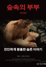 숲속의 부부 포스터