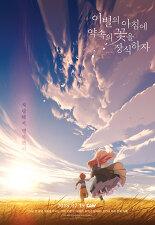 이별의 아침에 약속의 꽃을 장식하자 포스터
