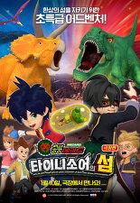 극장판 공룡메카드: 타이니소어의 섬 포스터