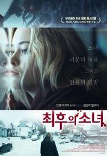 최후의 소녀 (2018)