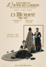 더 페이버릿: 여왕의 여자 포스터