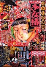 지하환등극화 소녀춘 포스터
