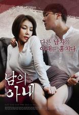 남의 아내 포스터