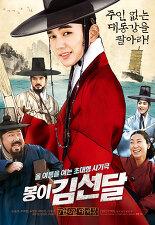봉이 김선달 포스터
