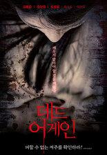 데드 어게인 포스터