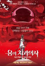 용의 치과의사 포스터