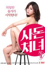사돈처녀 포스터