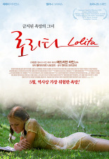 로리타 포스터