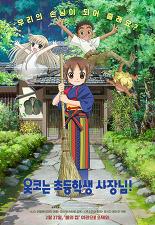 옷코는 초등학생 사장님! 포스터