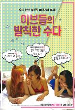 이브들의 발칙한 수다 포스터