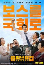 롱 리브 더 킹: 목포 영웅 포스터