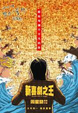 신희극지왕 포스터