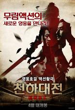 천하대전 포스터