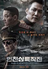 인천상륙작전 포스터