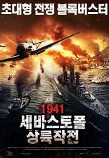 1941: 세바스토폴 상륙작전 포스터