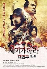 세키가하라 대전투 포스터