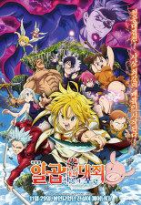 극장판 일곱 개의 대죄: 천공의 포로 포스터