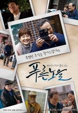 푸른 노을 포스터