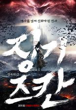 정복의 신 징기즈칸 포스터