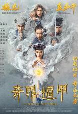 기문둔갑 포스터