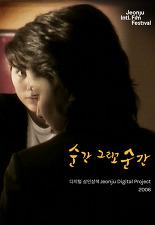 순간 그리고 순간: 디지털삼인삼색2006 포스터