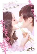키스할 수 있는 만두 포스터