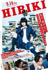 히비키 포스터