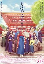 치하야후루 -끝맺음- 포스터