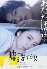 거짓말을 사랑하는 여자 포스터