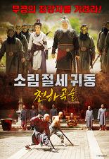소림절세귀동 - 천하곡술 (2018)