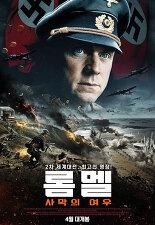 롬멜 : 사막의 여우 (2012)