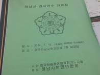2014년 학원강사연수
