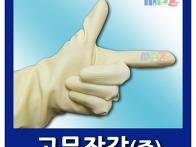 부자손 웰빙 녹차 고무장갑..