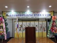 2014년 정기총회 및 송년..