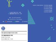 제 27회 대전광역시문화상 시상 및 문화원의..