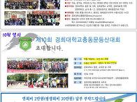 경희대학교 총동문회 9월 ..