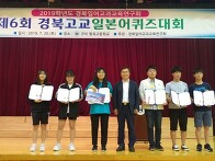 제6회 경북고교일본어퀴즈..