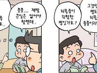 의학 만화