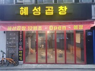 서울 중랑구 망우본동 혜성..
