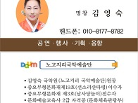 공연-행사 문의-명창 김영..