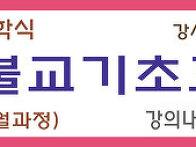 인천불교대학 불교..