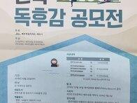 제주문화원 ] 제2회 전국 ..