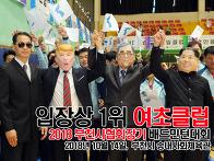 2018 부천시협회장기 '여초클럽' 입장상 1..