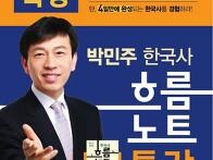 2018 민주국사의 한국사 ..