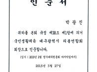제3대 박광진 회장..