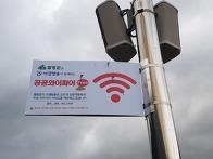 와이파이(wifi) 팡 팡~!..