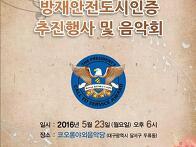 한국방재안전관리사협회 국..
