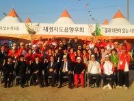제21회 신안군 향우회 지..