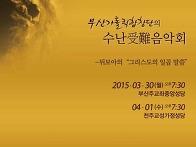 2015년 수난음악회(드보아..